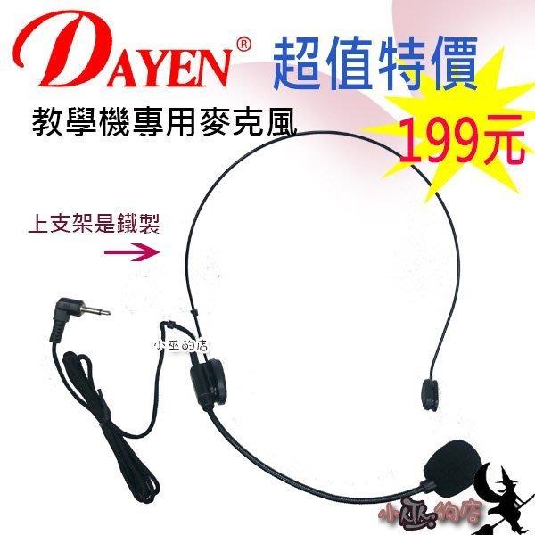「小巫的店」實體店面*Dayen教學機專用麥克風~上支架是鐵製不會斷~監固耐用 (台灣製造)強力促銷好評優惠↘199