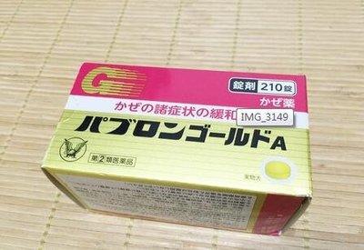 日本大正製藥感冒藥210錠/瓶 5瓶免運