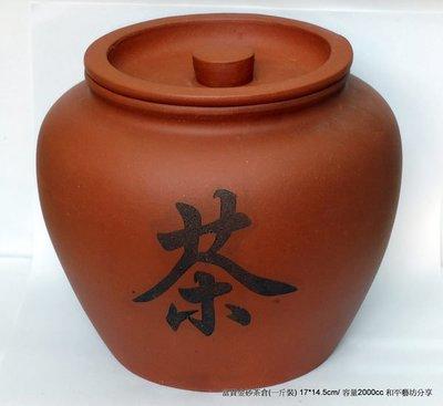 紫砂茶葉罐一斤裝限量精品(紅)-和平藝坊特賣$1280元