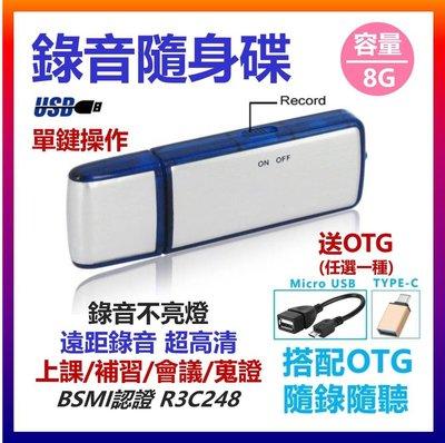 BSMI認證【附發票】【送OTG線】8G針孔錄音隨身碟 PR01 錄音隨身碟 錄音USB 可存96小時 連續錄音15小時