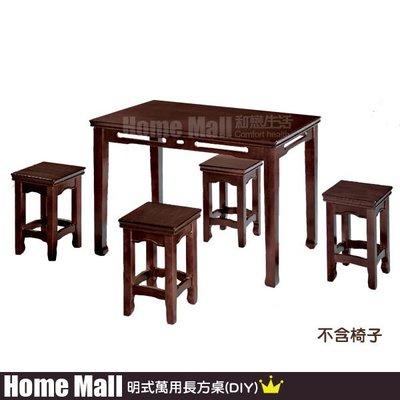 HOME MALL~明式萬用長方桌(寬120CM) $3000~(自取價)5S
