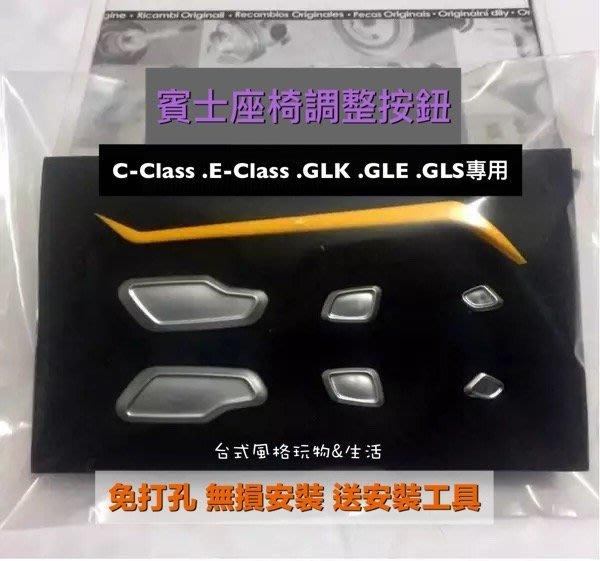 賓士座椅調整按鈕座椅調節按鈕裝飾飾蓋C-Class E-Class GLK GLE GLS