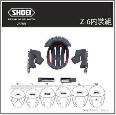 【現貨】日本直送 SHOEI Z-SIX Z6 Z-6 全罩 原廠專用內裝組 專用內襯組