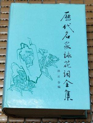 不二書店 歷代名家詠花詞全集 孫云谷 博文書社 精裝 簡體書