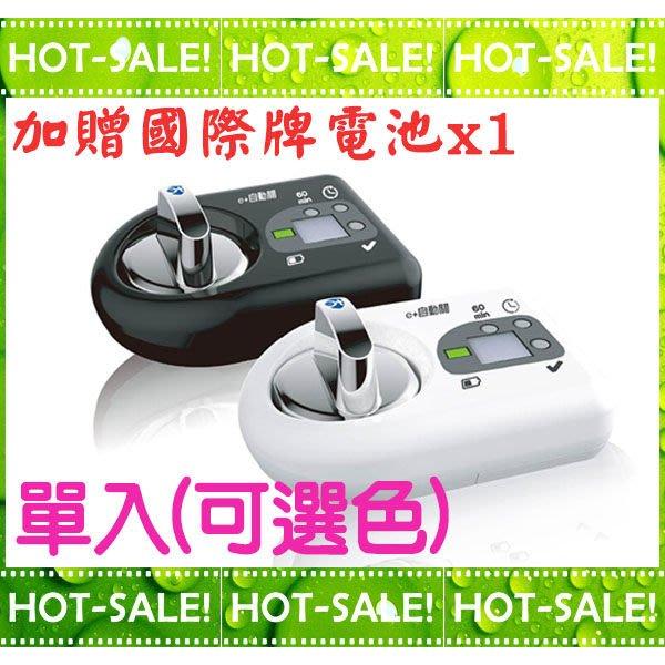 《台南佳電+贈電池》e+ 自動關 瓦斯爐輔助安全開關 定時自動熄火 (橫式單入裝/黑色/白色可挑)