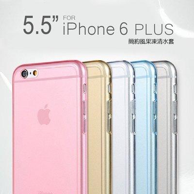 iPhone6 plus 【PCI009】簡約果凍清水套 防滑 防刮 防水痕 TPU 行動電源 收納女王