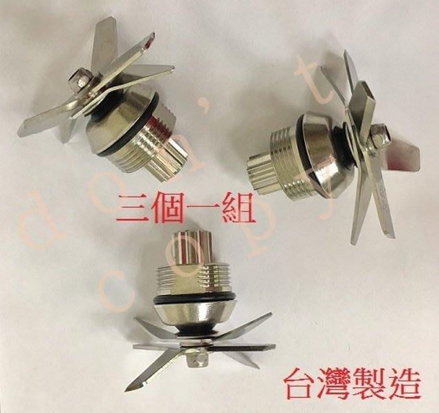 《三個一組》小太陽冰沙機 刀軸承組 刀頭 小太陽系列都可使用 杯子漏水 TM-767 TM-766 TM-800