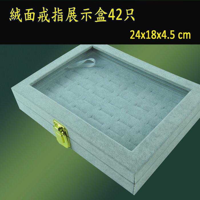 【幸福小鋪】絨面戒指展示盒42只24X18X4.5CM/首飾盒/珠寶箱/藍寶石紅寶石珍珠鑽石純銀白金玫瑰金鑲鑽盒子箱子