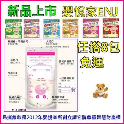 🎀現貨🎀 嬰悅家ENJ 母乳袋 財經主播推荐210ML 150ML 250ML 300ML集乳袋 母乳冷凍袋 儲存袋
