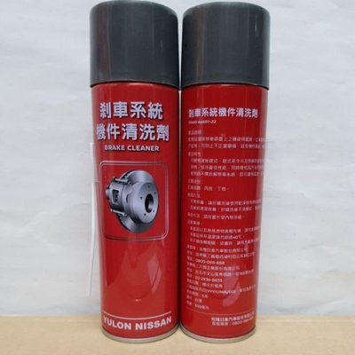 NISSAN 日產 裕隆 原廠 煞車系統 機件清洗劑 煞清 碟盤清洗劑 去油汙