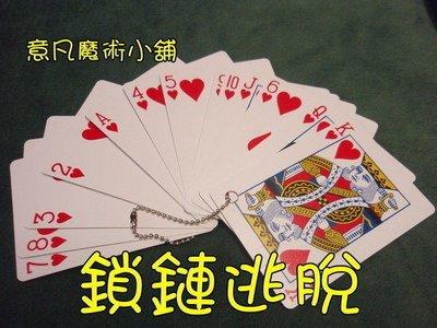 【意凡魔術小舖】808原廠道具撲克牌魔術 鎖鏈脫逃 大魔競  才藝表演 劉謙 夜店