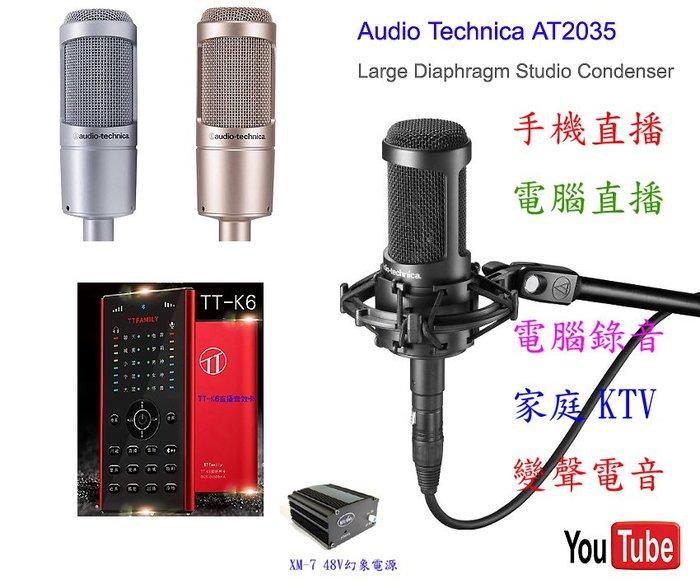 TT-K6手機直播音效卡+ at2035電容式麥克風防噴網+48v支架nb35  送166種電腦用音效