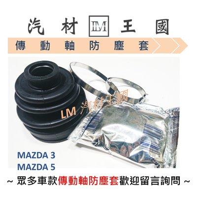 【LM汽材王國】 傳動軸防塵套 MAZDA3 MAZDA5 馬3 馬5 防塵套 修理包 黃油包 MAZDA 馬自達