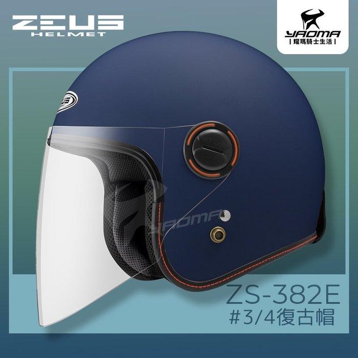 ZEUS安全帽 ZS-382E 消光藍 啞光藍 霧面藍 經典復古安全帽 3/4罩帽 382E 耀瑪騎士機車部品