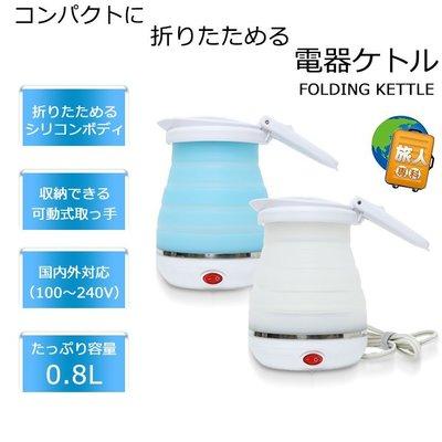 【月牙日系】新款現貨~日本 Miyoshi 可折疊式旅行電熱水壺 800ML 白色/藍色 MBE-TK03 旅人專科