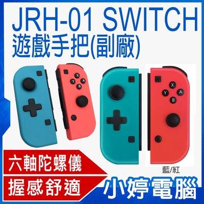 【小婷電腦*電視主機周邊】全新 JRH-01 SWITCH手把 副廠joycon 無線連接 可安裝在主機上 六軸陀螺儀