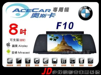 【JD 新北 桃園】ACECAR BMW F10 寶馬 DVD/USB/HD數位/導航/藍芽/方控 8吋觸控螢幕專用主機