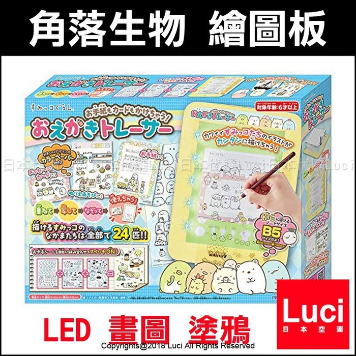 角落生物 LED 繪圖板 描圖板 繪畫 透寫台 卡片 信紙 DIY 畫圖 塗鴉 手紙 角落小夥伴 B5 LUCI代購