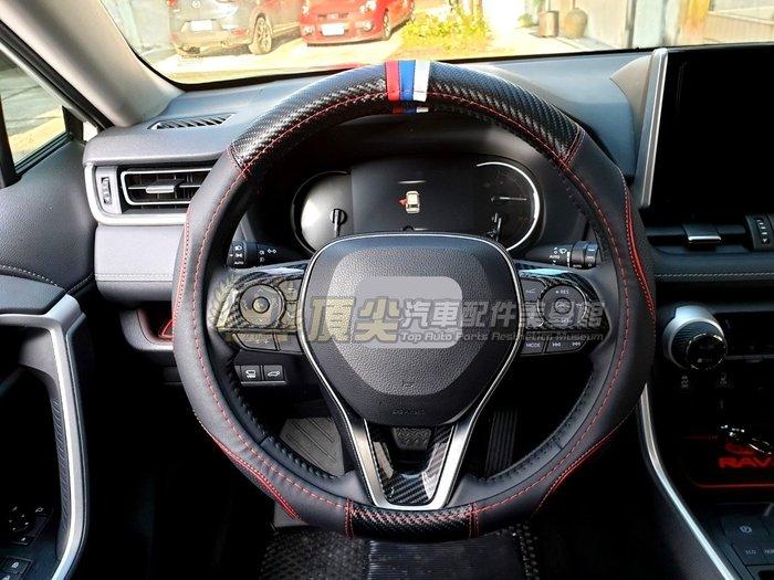 TOYOTA豐田【RAV4方向盤皮套】(RAV4均適用) RAV4 五代內裝 紅藍白碳纖維卡夢 方向盤握套 轉向盤保護套