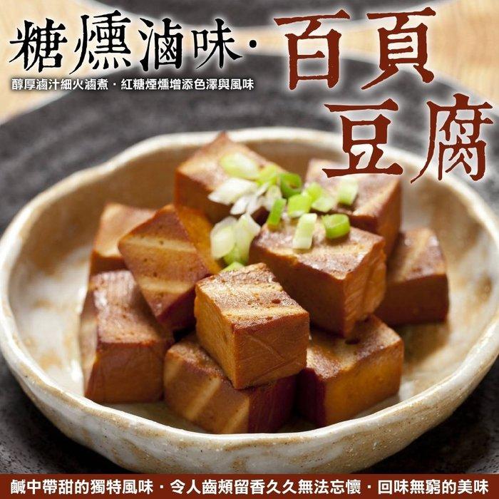 【海陸管家】糖燻滷味 滷百頁豆腐(200g/包)