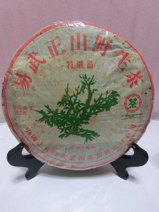 《藏富》2006年中茶易武正山野生茶(特級品 357克)一款值得擁有分享競標千萬別錯過~