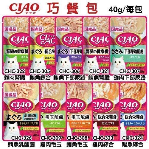 【盒裝16包入】CIAO《巧餐包-40g/每包》 貓餐包 化毛 腎臟 處方機能 餐包 貓罐