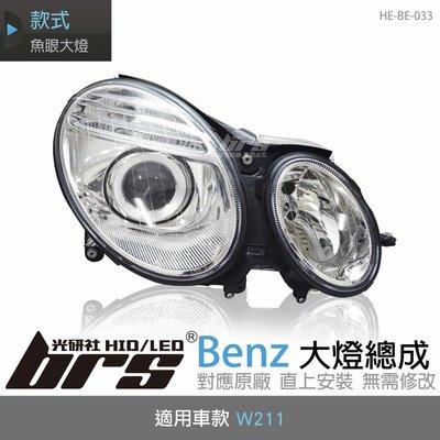 【brs光研社】HE-BE-033 Benz 大燈總成 W211 魚眼 賓士