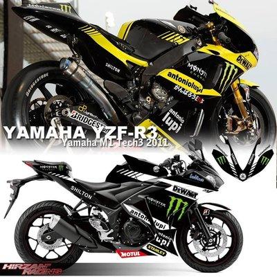 禾倉技研 【YZF-R3 廠車彩繪 Yamaha M1 Tech3 2011 彩貼】。2015.9.2