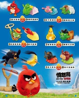 麥當勞 憤怒鳥 ANGER BIRD