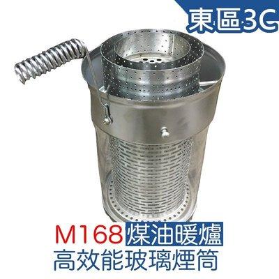 【東區3C】M168 煤油暖爐 高效能 玻璃煙筒  (TS-7900 M-168 另有 TS-77 PLUS 煙筒)