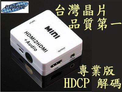2019專業版 台灣大廠晶片 PS4 HDCP 破解器 解除器 解碼器 HDMI MOD PS3 藍光 Apple TV