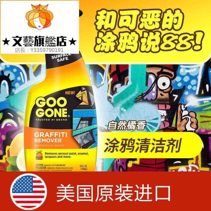 預售款-WYQJD-美國進口墻面涂鴉清潔劑乳膠漆清洗劑裝修彩色墻面涂料噴漆去除劑*優先推薦
