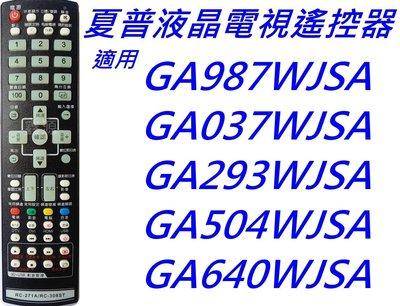 夏普電視遙控 GA307WJSA GA987WJSA GA504WJSA GA508WJSA GA263WJSA