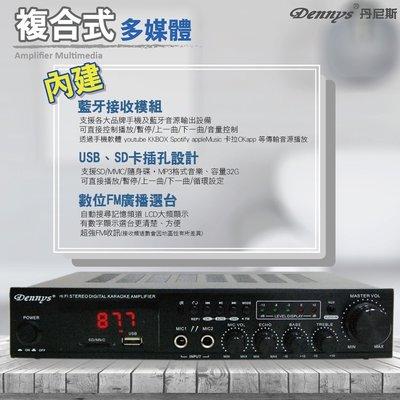 【划算的店】Dennys USB/FM/SD/MP3藍牙迷你擴大機(AV-273BT)