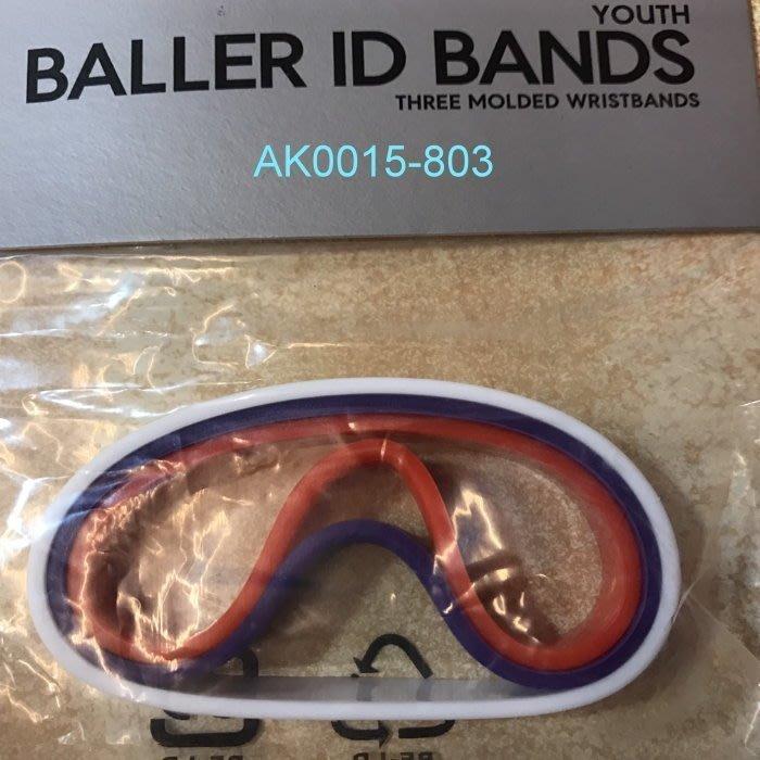 【鞋印良品】NIKE 運動矽膠手環 運動手環 籃球手環 AK0015803 白紫橘三色一組 內圈圓周17cm 保證公司貨