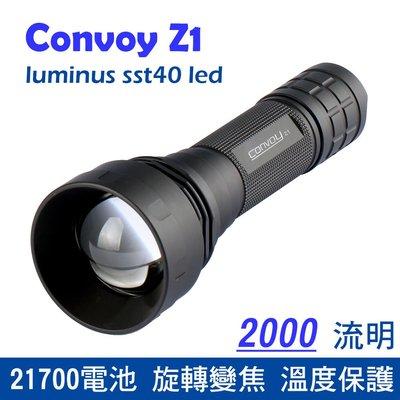 Convoy Z1 變焦手電筒 內置sst40,熱電分離,溫控,高達2000lm(21700*1)