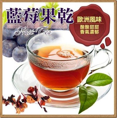 藍莓水果風味果粒茶包 水果茶包 藍莓水果茶 果粒茶包 一包(20小包) 無咖啡因 下午茶 晚茶 【全健健康生活館】