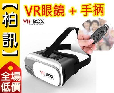 【柏訊】 VR-BOX 2代 超值價293元 VR眼鏡 IPHONE 抗藍光 送 控制手把
