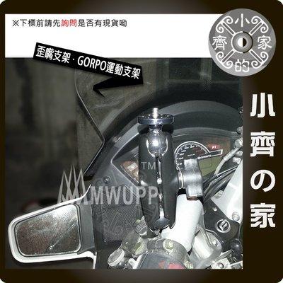 MWUPP五匹專業機車行車記錄架 行車記錄器 SJ4000 +GOPRO 歪嘴 後視鏡 固定 小齊的家