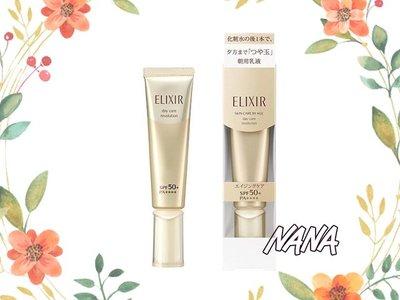 ♡NANA♡ SHISEIDO資生堂 ELIXIR 怡麗絲爾 多效彈潤美肌乳(多效膠原美肌乳)  35ML