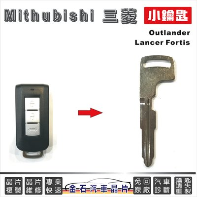 MITHBISHI 三菱 OUTLANDER LANCER FORTIS 智能鑰匙的小鑰匙 開車門鑰匙