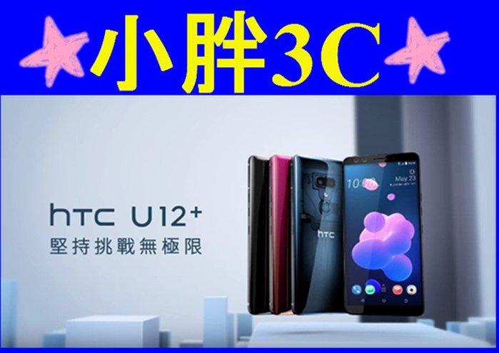 ☆小胖☆攜碼門號到 台灣之星 488 上網吃到飽 搭 HTC U12 plus U12+ 6+128G 高雄實體店面