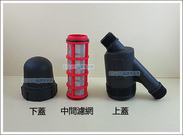 【EZ LIFE@專業水管】1吋牙口不鏽鋼網過濾器 可重複水洗 水管 自動灑水 自動灑水 降溫