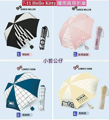 【小哲公仔】7-11 Hello Kitty 三美聯名集點送《晴雨兩用折傘》單款每個 220元<現貨>