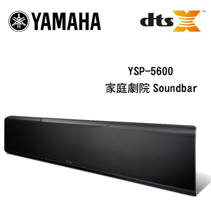 YAMAHA 山葉 YSP-5600 單件式家庭劇院SoundBar 公司貨保固 送NS-SW300 黑木紋重低音喇叭