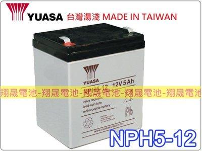 彰化員林翔晟電池  湯淺YUASA 密閉電池 NPH5-12  12V5AH  舊品強制回收 工資另計