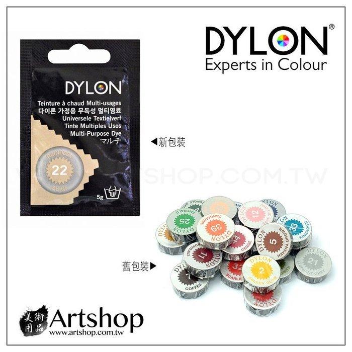 【Artshop美術用品】英國 DYLON 大龍 熱染 5g (單色)