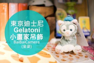 [bai]日本海洋迪士尼DUFFY達菲好友Gelatoni 吊飾 吉拉東尼貓咪小畫家 坐姿 可掛在包包上