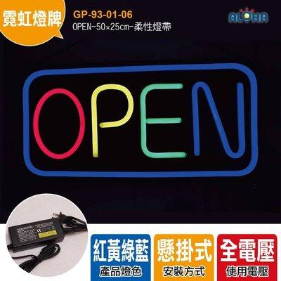 LED霓虹燈牌《GP-93-01-06》OPEN-50×25cm廣告招牌、LED燈牌客製化、字幕機、顯示屏、跑馬燈