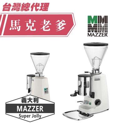 【馬克老爹烘焙】MAZZER Super Jolly手撥型磨豆機   來電洽詢 (02)2643-7188